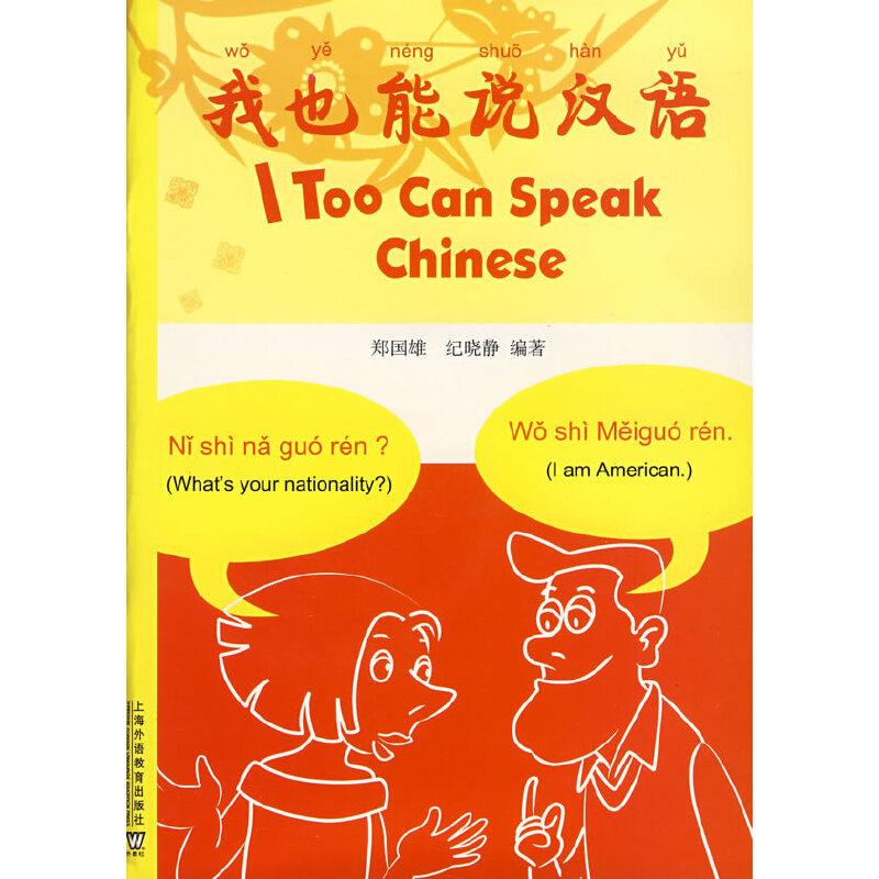 我也能说汉语(附MP3光盘)
