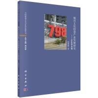 城市文化创意产业发展研究――以北京为例