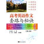 高考英语作文套路与秘诀-(第2版)