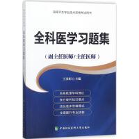 全科医学习题集 王承明 主编
