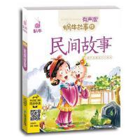 蜗牛故事民间故事全彩图拼音读物有声版儿童文学阅读读物