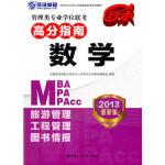 管理类硕士联考专用教材管理类专业学位联考高分指南数学(2013年MBA/MPA/MPAcc)