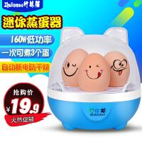 单层蒸蛋器小型煮蛋器自动断电迷你家用宿舍煮蛋机1-2-3个