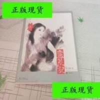 【二手旧书9成新】蛮荒记Ⅳ・天元 /树下野狐 万卷出版公司