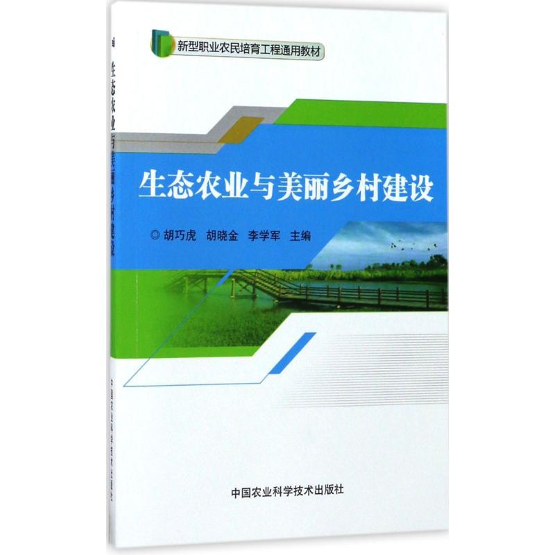 生态农业与美丽乡村建设 中国农业科学技术出版社 【文轩正版图书】