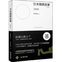 日本围棋故事 正版 薛至诚,胡杨文化出品,有容书邦 发行 9787546417509
