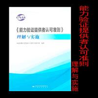 能力验证提供者认可准则的理解与实施 9787506694681 中国合格评定国家认可委员会秘书处 中国质量标准出版传媒