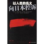 【新书店正版】以人类的名义--向日本控诉,柳白,长安出版社发行部9787801752963