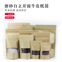 牛皮纸自封袋透明磨砂加厚开窗拉链水果叶红枣饼干包装袋定制