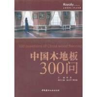 中国木地板300问(1-7),荣慧,中国建材工业出版社9787802275393