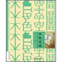 H-46-木色空间:欧美设计师室内创意设计作品解读9787111395928王莹 编机械工业出版社