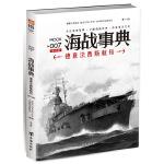 海战事典007:德意法西斯航母(修订版)