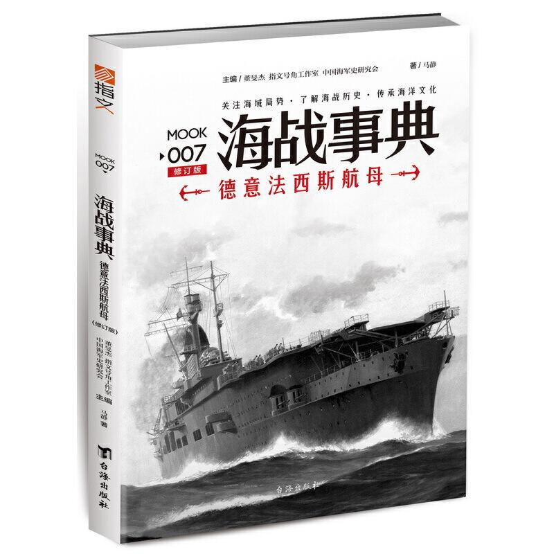海战事典007:德意法西斯航母(修订版)指文图书出品:在航空母舰技术尚未成熟的年代,德意法西斯进行的想象和探索