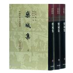 栾城集[精](全三册)(中国古典文学丛书)