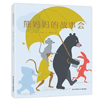 """熊妈妈的故事会 法国""""阅读与推广阅读""""协会协助出版并推荐。关于阅读方法和阅读乐趣的魔法书,给孩子讲故事的范例书。为阅读推广人、故事妈妈、老师、家长量身定做,让孩子爱上阅读。幼儿园、学校、绘本馆招牌读物。爱心树童书"""