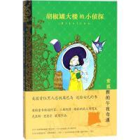 胡椒罐大楼的小侦探紫狐狸的午夜奇遇 长江少年儿童出版社