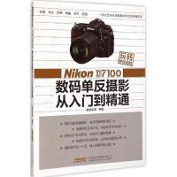 Nikon D7100 数码单反摄影从入门到精通 数码创意 编著