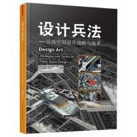 设计兵法:公共空间设计战略与战术 [西]奥罗拉 费尔南德斯 佩尔 [西]哈维尔 莫萨斯 9787553706603