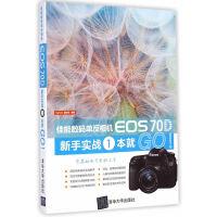 【新书店正版】佳能数码单反相机EOS 70D新手实战一本就GO! 5iphoto器材控著 清华大学出版社