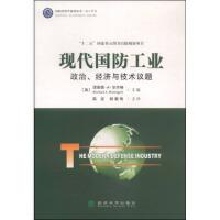 正版-H-现代国防工业:政治、经济与技术议题 [美] 理查德・A・毕辛格(Richard A.Bitzinger),陈