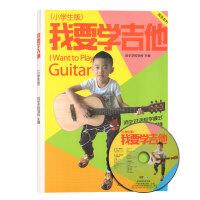 我要学吉他小学生版单书版赠光盘/刘传风华系列丛书吉他教学书入门教材自学流行歌曲最易上手吉他弹唱长江文艺出版