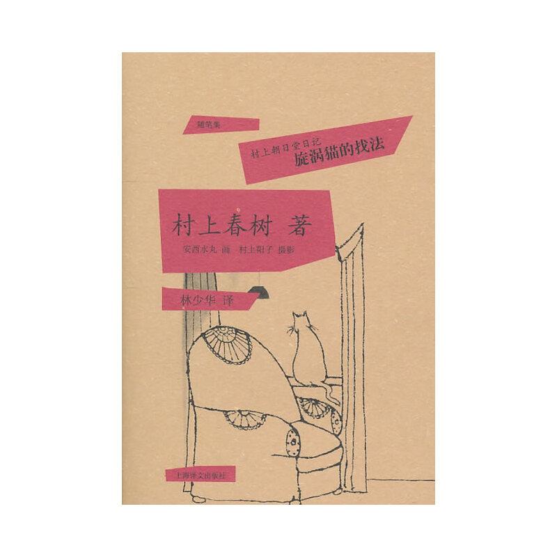 旋涡猫的找法——村上朝日堂日记(新版)