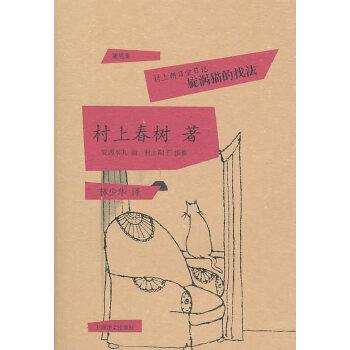 村上朝日堂日记 旋涡猫的找法(pdf+txt+epub+azw3+mobi电子书在线阅读下载)
