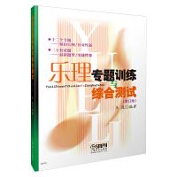 乐理专题训练与综合测试(增订版)
