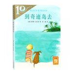 彩乌鸦系列10周年版8・到奇迹岛去
