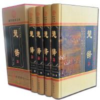 楚辞(小插盒) 精装插盒 全四卷 线装书局 598