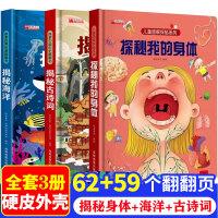 【包邮】新版好好玩神奇生命立体书全4册 儿童3D立体书绘本故事森林里的樱桃树宝宝书籍 0-3岁婴儿早教幼儿洞洞书启蒙翻