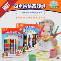 云之彩水彩颜料12色24色套装学生儿童闪光彩可洗绘画颜料DIY涂鸦