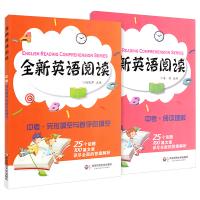 全新英语阅读中考阅读理解+完形填空与首字母填空 2本套装