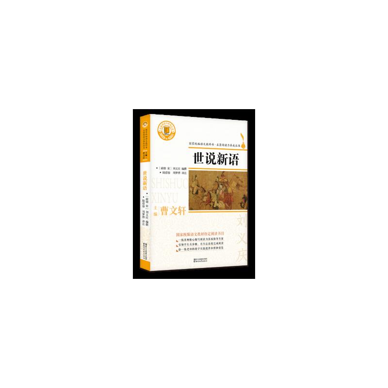 世说新语(国家统编语文教科书·名著阅读力养成丛书) 正版书籍 限时抢购 当当低价 团购更优惠 13521405301 (V同步)