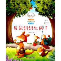 【旧书二手书9成新】单册售价 原创童话故事注音版--袋鼠妈妈生病了 朱德华