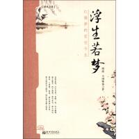 浮生若梦:红楼梦的前世今生,胡适,王国维,新世界出版社9787510436284