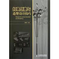 灯具创意与造型设计技巧(电子书)