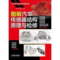 图解汽车传感器结构原理与检修