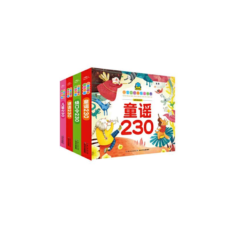小宝贝经典悦读书系-益智诵读系列:共4册
