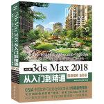 中文版3ds Max 2018从入门到精通(微课视频 全彩版)