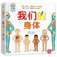当当网 正版 童书】我们的身体 全面的人体百科,翻翻、转转、拉拉、变色、触摸等多重趣味互动环节
