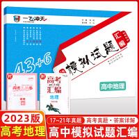 2021版一飞冲天天津市各区县高考模拟试题汇编地理 2021天津考生使用 六年高考真题6套 一飞冲天高考