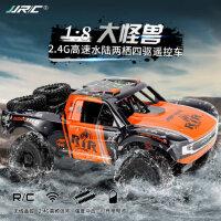 超大号水陆两栖遥控越野车充电动防水四驱攀爬车赛车男孩玩具车