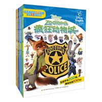 玩转迪士尼双语互动贴纸系列(套装共4册:疯狂动物城、冰雪奇缘、超能陆战队、头脑特工队)