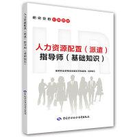 人力资源配置(派遣)指导师(基础知识)---职业资格培训教材