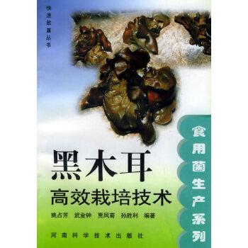 黑木耳高效栽培技术——快速致富丛书·食用菌生产系列