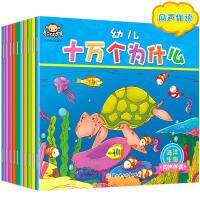 全套10册幼儿十万个为什么 全套10册 2-3-4-5-6周岁益智早教书籍启蒙认知儿童绘本图书百科全书 聪明猴早教书籍