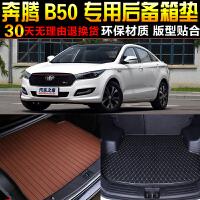 16/17款奔腾B50专车专用尾箱后备箱垫子 改装脚垫配件