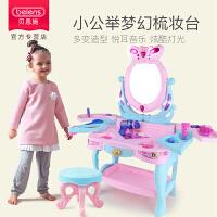 仿真过家家玩具儿童化妆品公主彩妆盒 女孩化妆盒套装儿童梳妆台