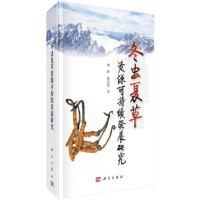 冬虫夏草资源可持续发展研究 刘昕,张古忍 等 科学出版社